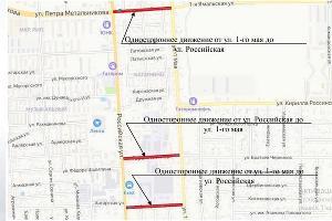 Предложения по изменению организации дорожного  движения ©графика пресс-службы мэрии