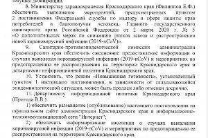 ©Администрация Краснодарского края