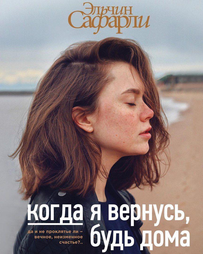 Обложка книги  «Когда я вернусь, будь дома ©Фото с личной страницы Эльчина Сафарли «ВКонтакте» elchin_safarli_12031984