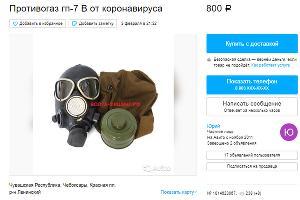 ©Скриншот с сайта Avito.ru
