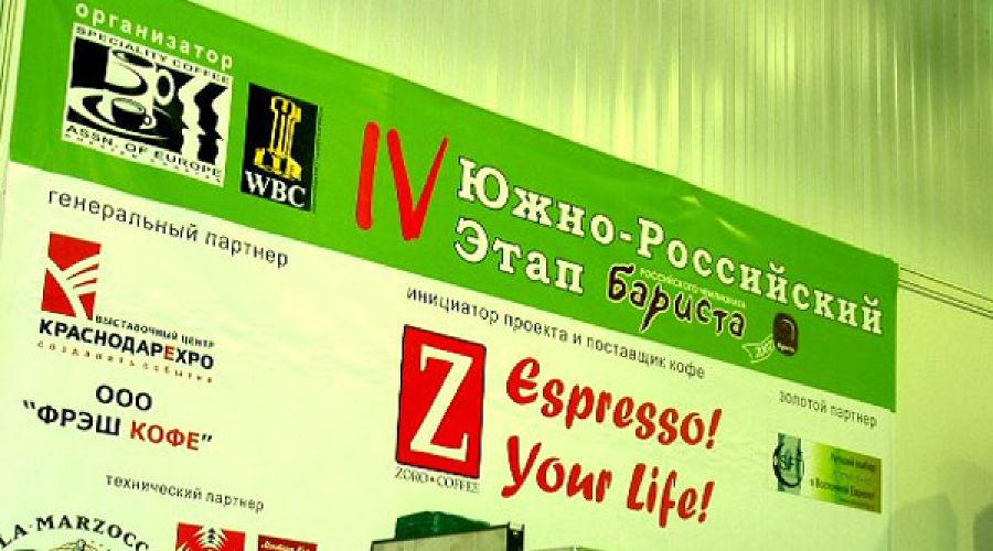 Чемпионат бариста ©Фото Юга.ру