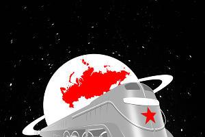 Постер -Советскому космосу - мощные паровозы- ©Хлыстова Анна