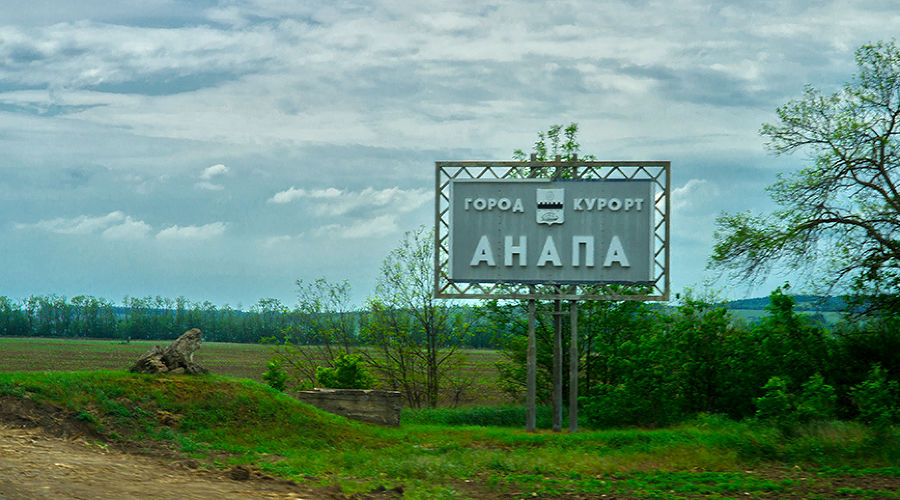 Анапа ©Фото Евгения Мельченко, Юга.ру