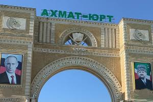 Название Центароя на въездной арке уже сменили ©Фото со страницы instagram.com/deport95