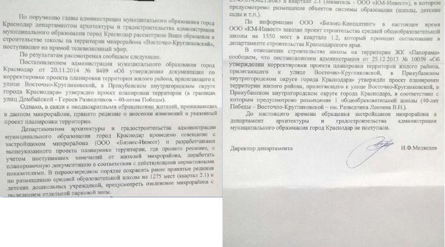 Письмо из департамента архитектуры и градостроительства Краснодара ©vk.com