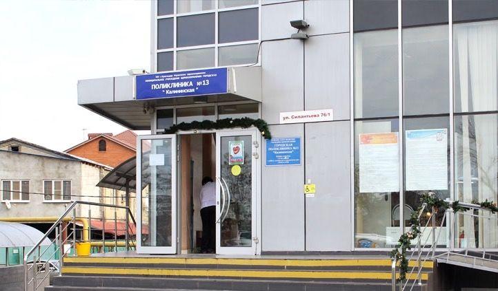 ВКраснодаре объединят больницы №8 и №13 Фото: Здравоохранение Краснодара