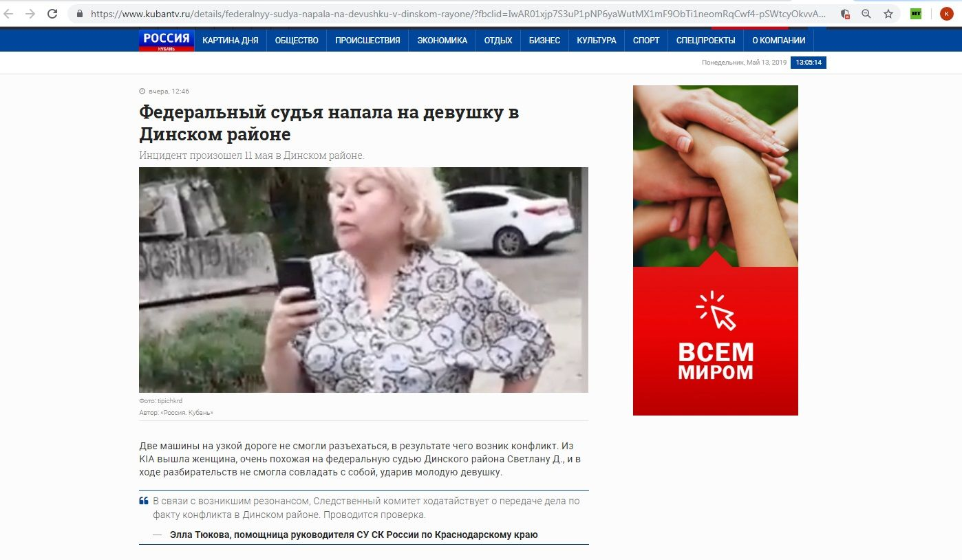 ©Скриншот со страницы ГТРК «Кубань», kubantv.ru