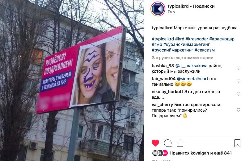 Реакция на кампанию «Развелся/развелась? Поздравляем!» ©Фото Юга.ру
