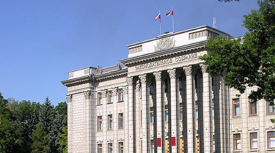 Законодательное собрание Краснодарского края ©Фото Юга.ру