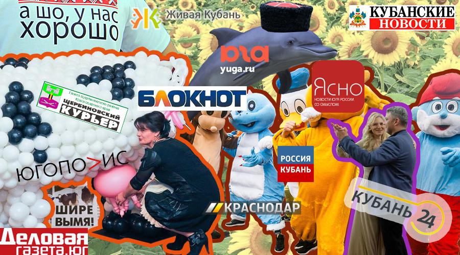 ©Коллаж Сергея Юхновского, Юга.ру