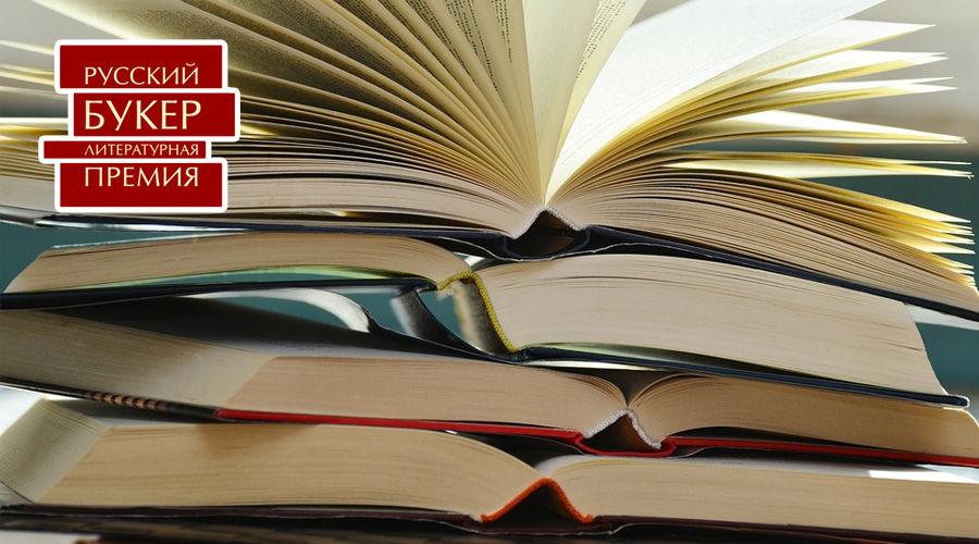 Влонг-лист премии «Русский Букер» вошли 19 романов