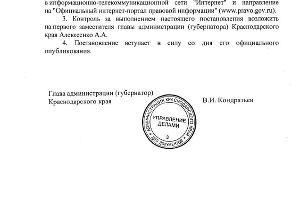 ©Изображение с сайта краевой администрации