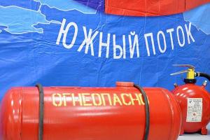 Газ ©Фото Юга.ру