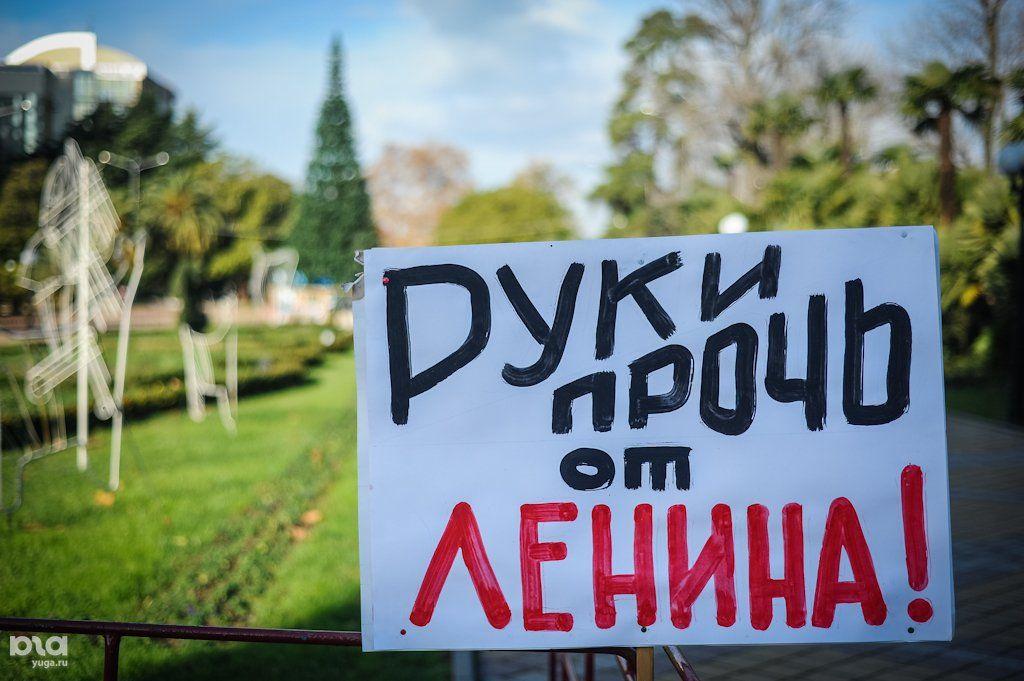 Митинг КПРФ в Сочи ©Нина Зотина, ЮГА.ру