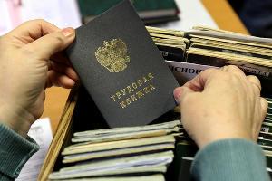 Трудовая книжка ©Фото с сайта newsbel.by