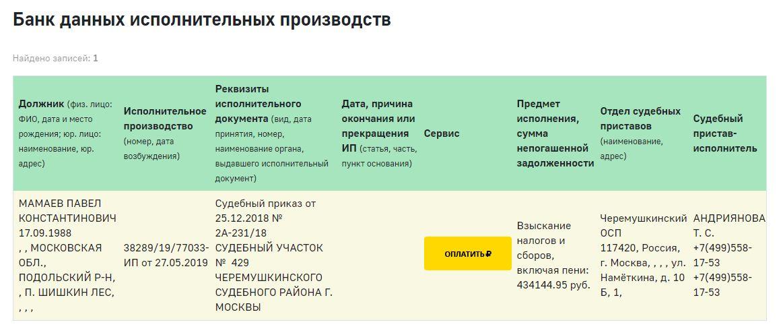 ©Скриншот страницы сайта ФССП России