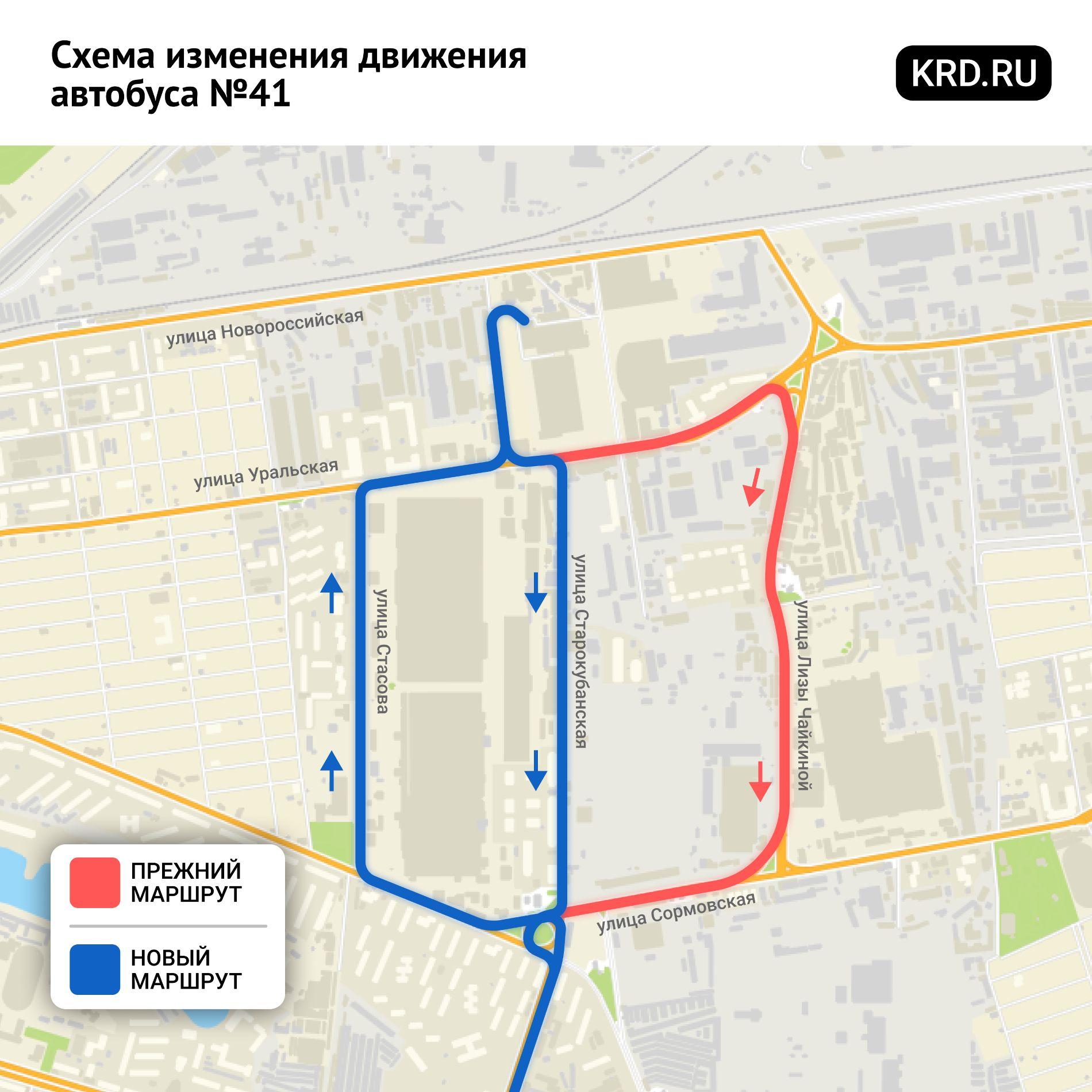 Временная схема маршрута автобуса № 41 ©Графика пресс-службы администрации Краснодара
