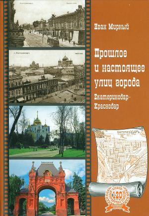 И. Мирный, Прошлое и настоящее улиц города. Екатеринодар — Краснодар
