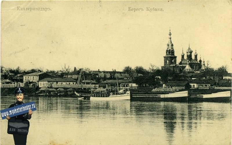 Свято-Троицкий храм в 1917 году ©myekaterinodar.ru