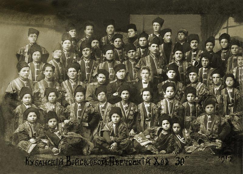 Кубанский войсковой казачий хор, 1917 год ©Фото Юга.ру