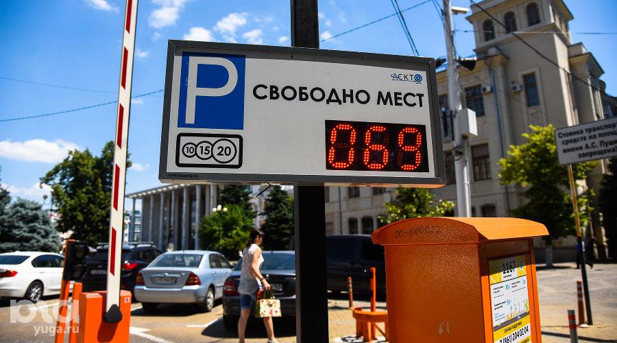 Парковка  ©Фото Елены Синеок, Юга.ру