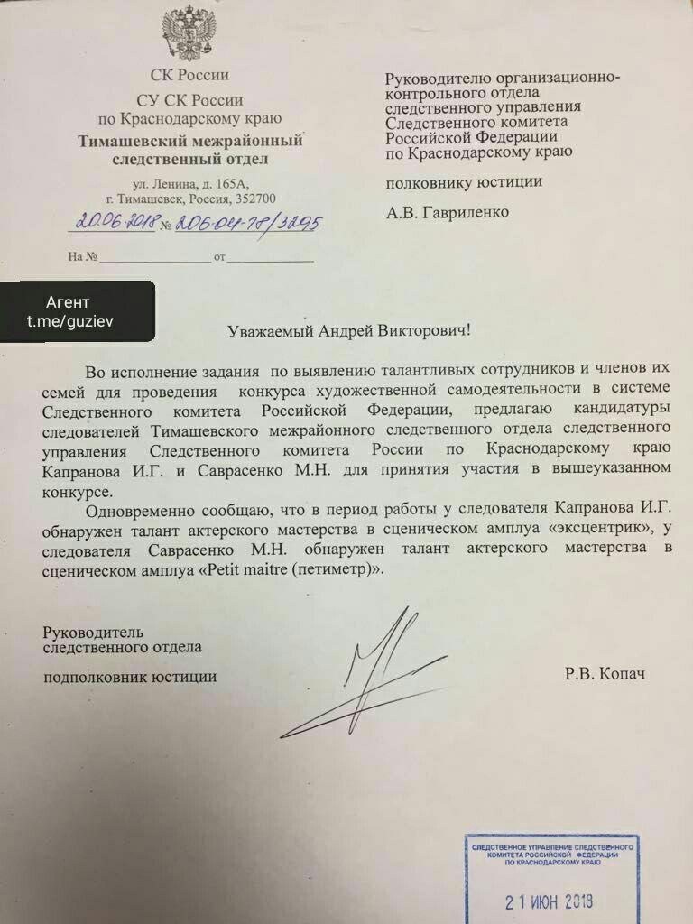 ©Фото telegram-канала «Агент», t.me/guziev