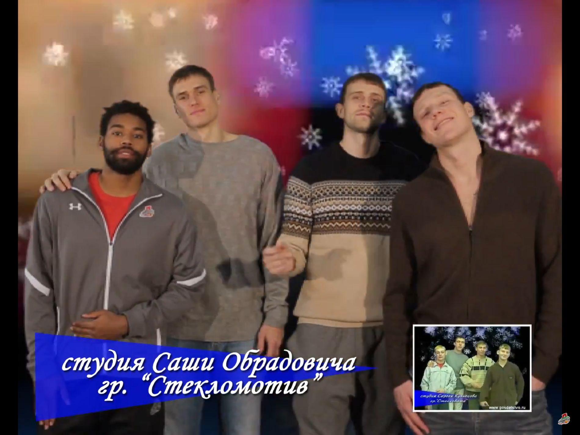 Баскетболисты «Локомотива-Кубани» исполнили кавер нахит группы «Стекловата»