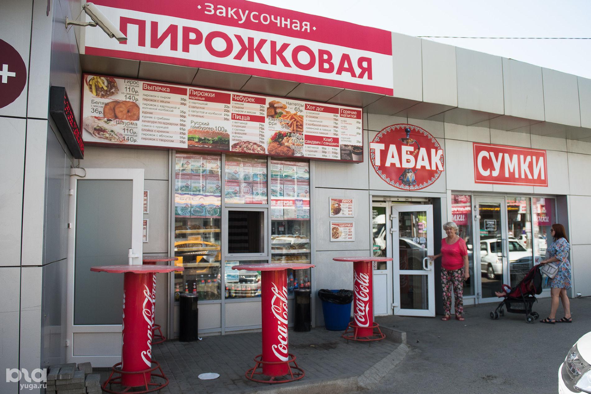 Пирожковая ©Фото Елены Синеок, Юга.ру