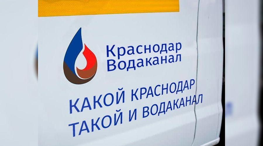 ©Фото из инстаграма «Краснодар Водаканал», instagram.com/krasnodar_vodakanal