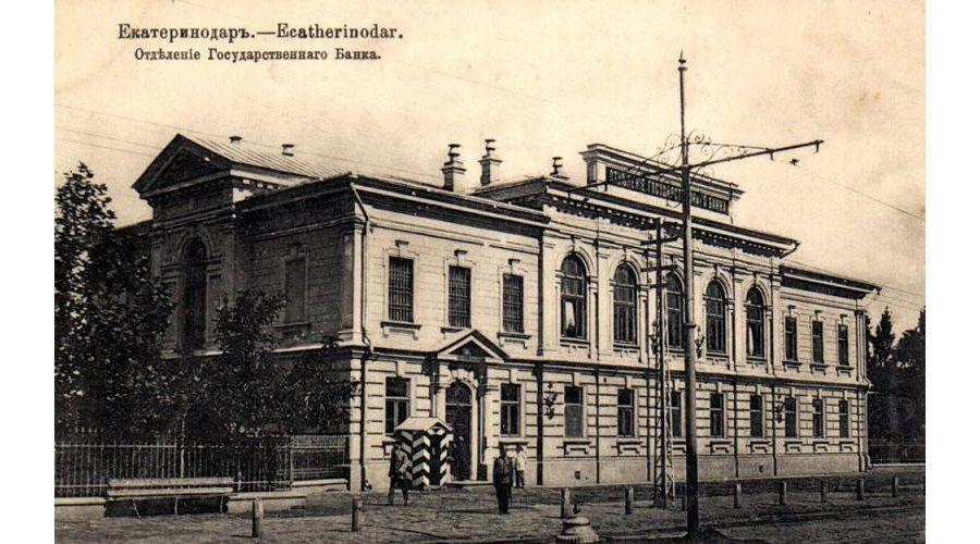 Отделение Государственного Банка, Екатеринодар ©www.myekaterinodar.ru