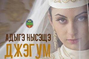 ©Фото предоставлено Адыгейским республиканским институтом гуманитарных исследований
