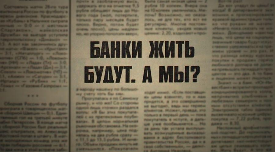 Фрагмент газеты «Кубанские Новости» за 21 августа 1998 года ©Фото Юга.ру