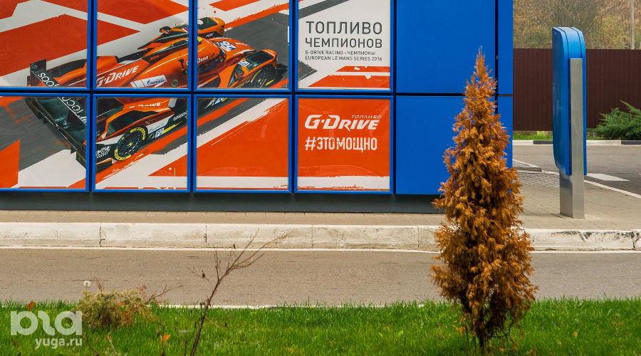 Топливо G-Drive 100 в Краснодаре ©Фото Евгения Мельченко, Юга.ру