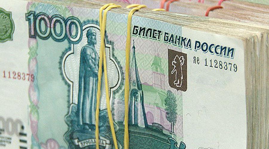 money_501.jpg ©Фото Юга.ру