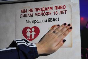 """В Краснодаре состоялась акция социального проекта """"Пивной дозор"""" ©Елена Синеок, ЮГА.ру"""