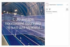 ©Скриншот «Афиша Daily» страницы инстаграм-аккаунта бассейна «Анжи Арены», daily.afisha.ru