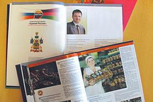Обложка издания ©Фото Юга.ру