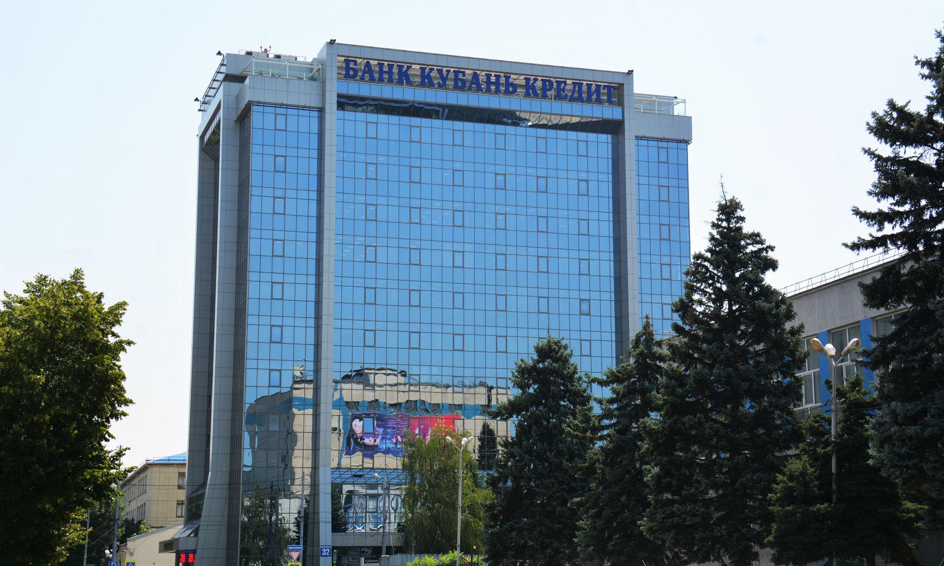 Курс валют банк кубань кредит краснодар