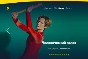 ©Скриншот страницы сайта beeline.tv