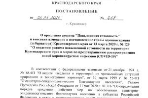 ©Скриншот с сайта администрации Краснодарского края