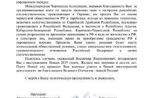 Обращение Международной черкесской ассоциации президенту России Владимиру Путину ©Юга.ру