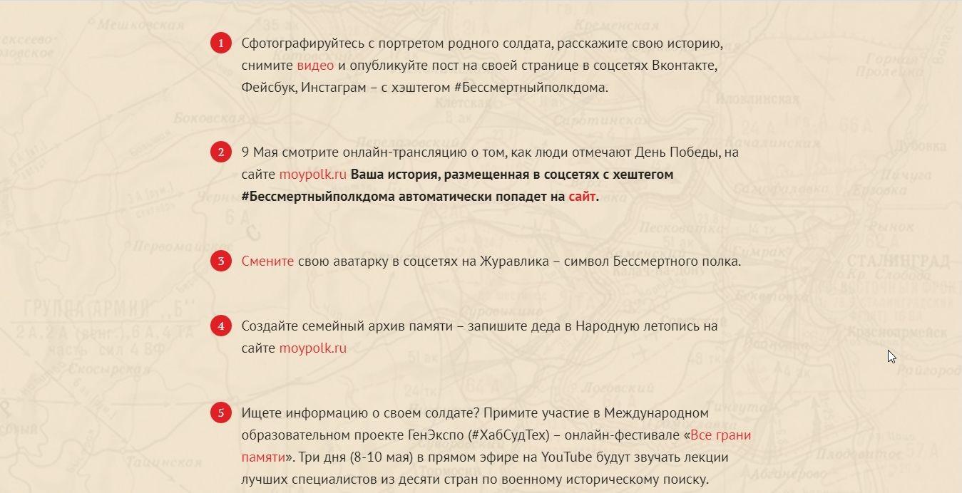 ©Скриншот страницы сайта karta.moypolk.ru