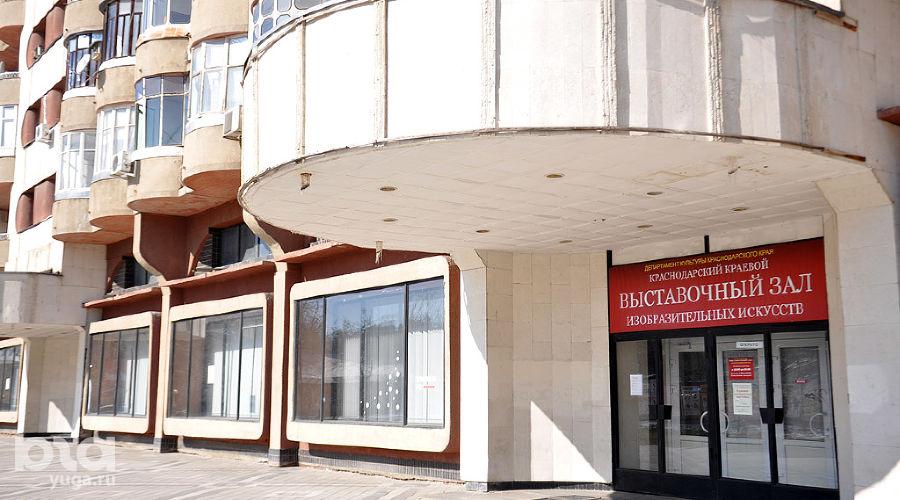 Краснодарский краевой выставочный зал изобразительных искусств ©Фото Елены Синеок, Юга.ру