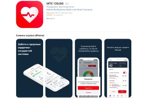 ©Скриншот приложения «МТС 120/80» в App Store