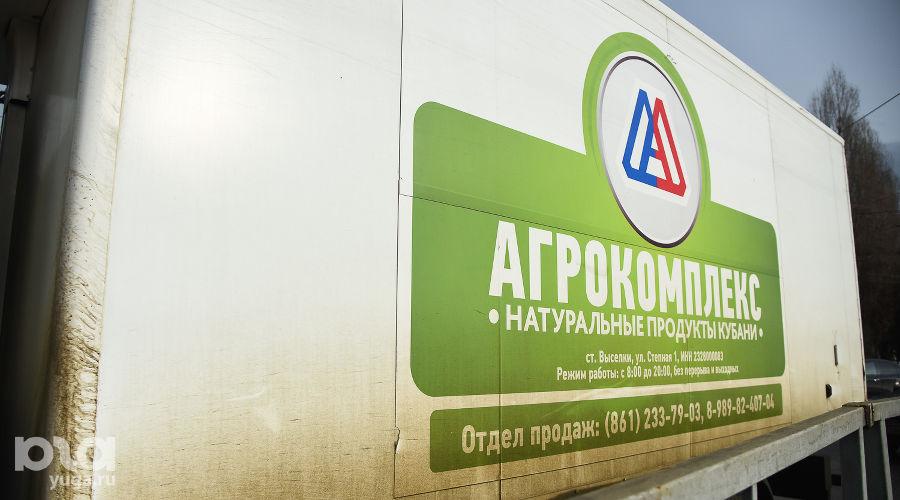 «Агрокомплекс» ©Фото Елены Синеок, Юга.ру