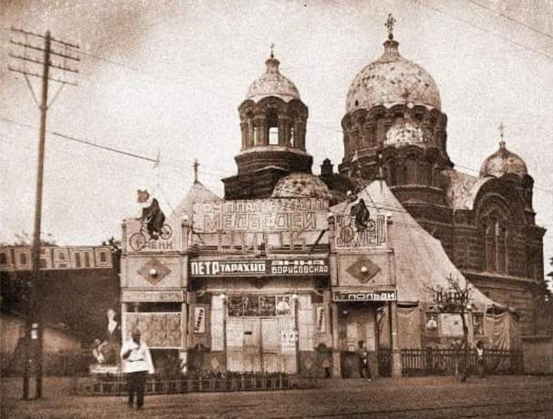 Цирк шапито перед Екатерининским собором в Краснодаре ©Фото с сайта myekaterinodar.ru