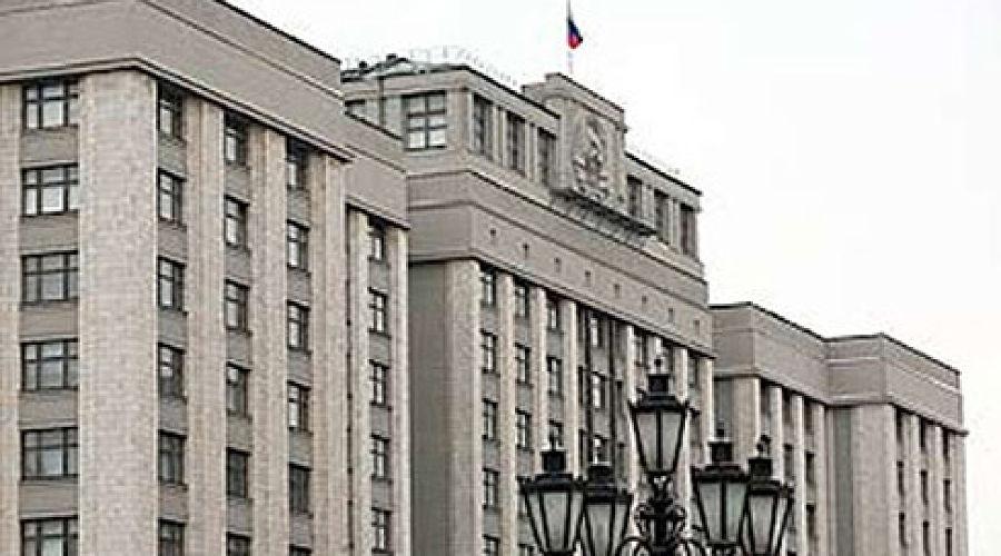 Государственная дума РФ ©Фото Юга.ру