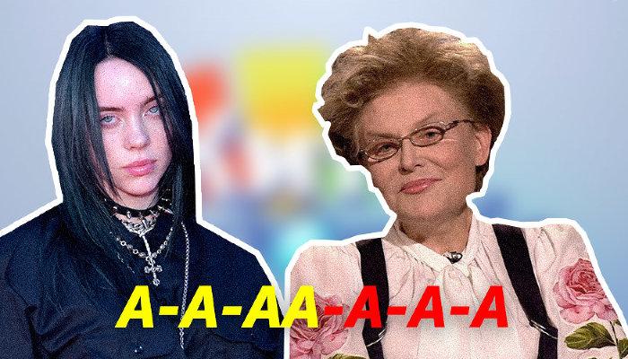 Елена Малышева перепела БиллиАйлиш