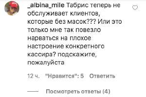 ©Скриншот поста в аккаунте «Т А Б Р И С», www.instagram.com/tabris.food