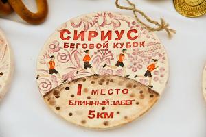 ©Фото со страницы runsirius.ru